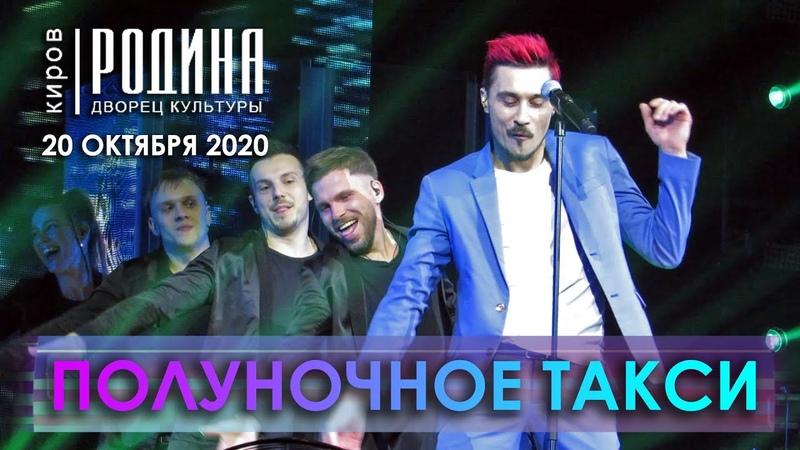 Дима Билан Полуночное такси Киров 20 10 2020