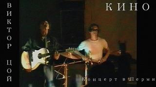 КИНО - Звезда по имени Солнце | Второй концерт в Перми |  | FHD [50fps]