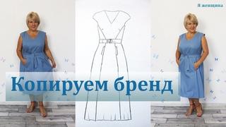 Платье как у Меган Маркл. Копируем брендовое платье. Полный Пошаговый пошив от А до Я