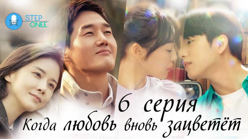 6 16 Когда любовь вновь зацветёт Южная Корея 2020 озвучка STEPonee MVO