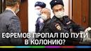 Михаил Ефремов пропал по пути в колонию Правозащитник «Скоро найдётся!»