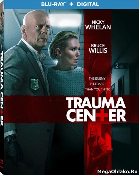 Ночь в осаде / Trauma Center (2019/BDRip/HDRip)