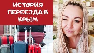 Как мы в Крым переезжали. История от момента первой мысли до того, как нашли жилье и работу.