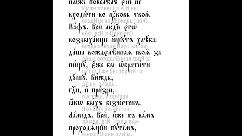 Плач Иеремии Глава 1