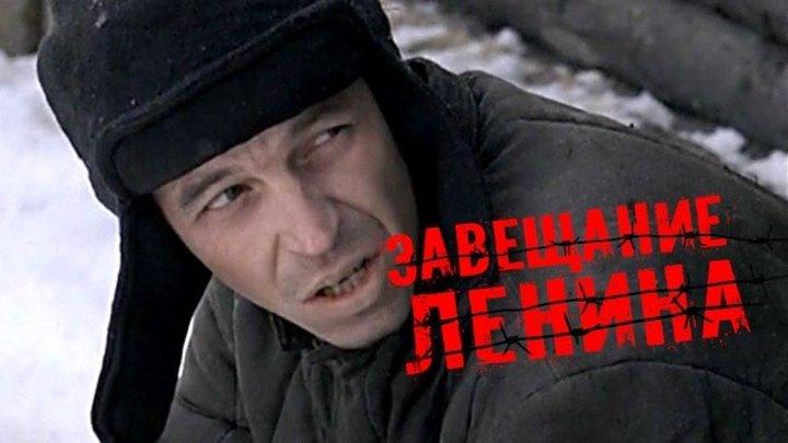 Сериал Завещание Ленина 2 Россия 2007