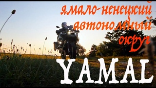 Мотопутешествие в 15000км. Ямал Россия/Yamal Russia 2021. Тrailer