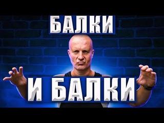 Балки Стальные и Деревянные, Реконструкция продолжается+ Нашествие Жуков!