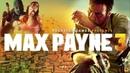 Max Payne 3 ► Foreboding(Дурное предчувствие) №1