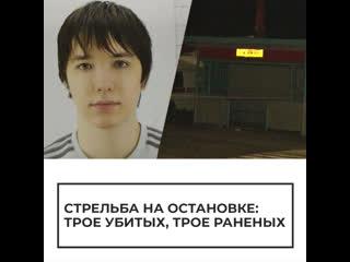 Под Нижним Новгородом парень устроил стрельбу на остановке
