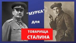 """""""Мурка"""" для товарища Сталина. Как Леонид Утесов пел блатные песни в Кремле."""