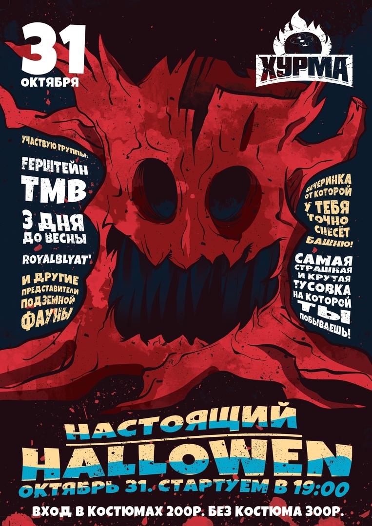 Афиша Барнаул Настоящий Halloween