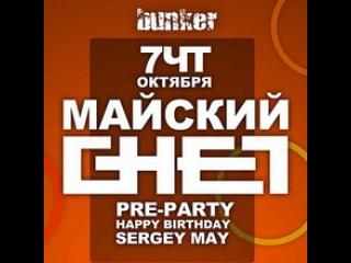 Mad - Fox - Live  Майский Снег Pre-Party HB Sergey May Bunker Club Новосибирск