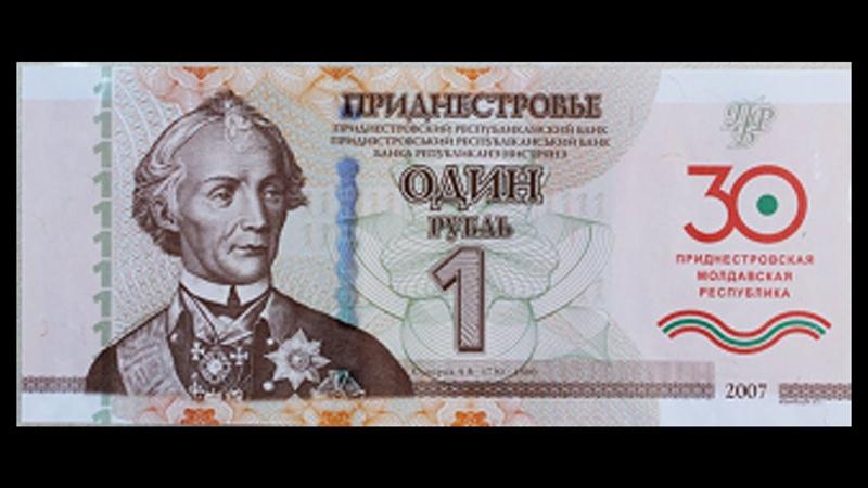 Новая памятная банкнота Приднестровья 30 лет образования ПМР