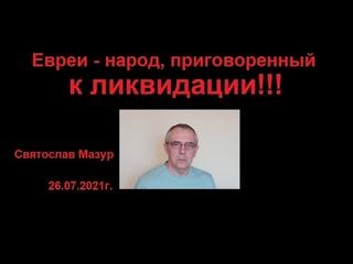 Святослав Мазур: Евреи – народ, приговоренный к ликвидации!!!