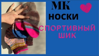 МК Маринай/Носки от мыска/Набор джуди/Расчёты стопы/Клин подъема/Полая резинка/Кетлевание