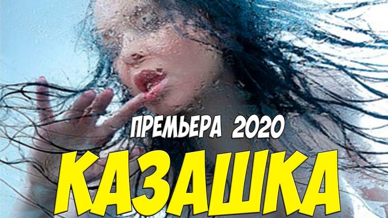Внимание!! Боевик бомба!! - КАЗАШКА - Русские боевики 2020 новинки HD 1080P