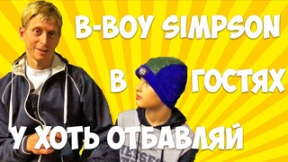 Как стать чемпионом? Интервью и мастер-класс от Bboy SIMPSON (TOP9 CREW) в Хоть Отбавляй   г. Псков