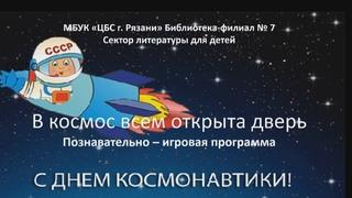 """Познавательно–игровая программа """"В космос всем открыта дверь"""""""