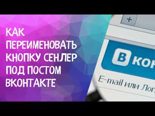 Как переименовать кнопку Сенлер под постом ВКонтакте