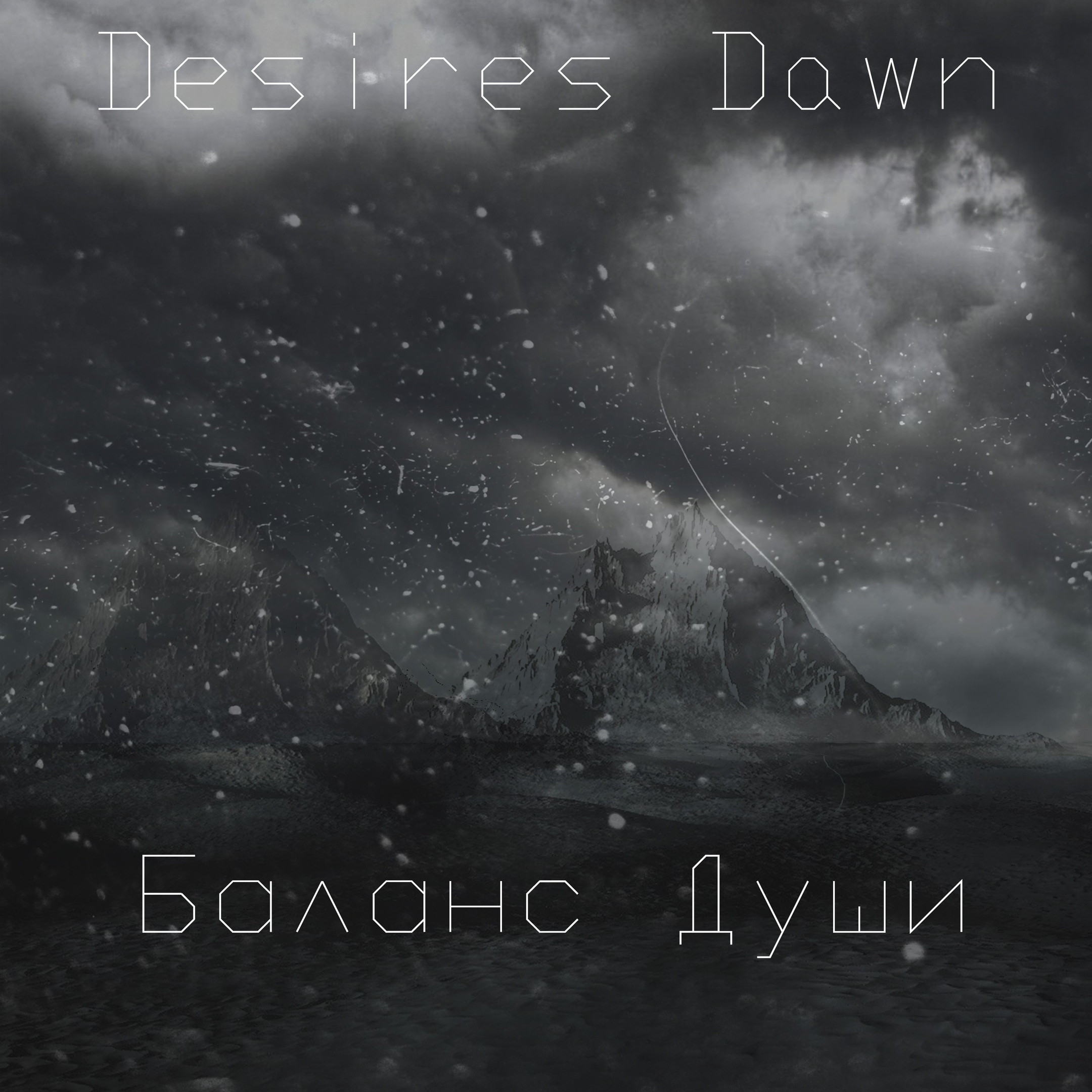 DesiresDawn - Баланс души [single] (2020)
