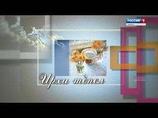 «Ирхи тĕпел» Выпуск  г.