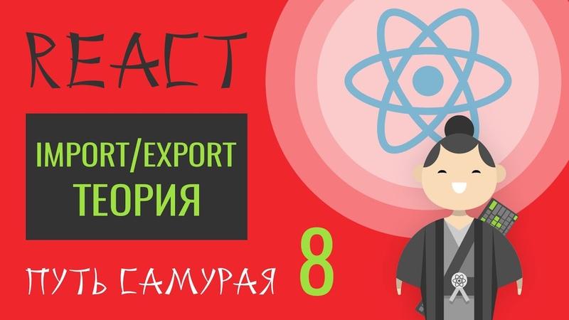 08 Уроки React JS import export теория