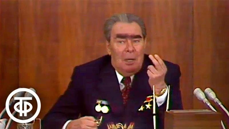 Заседание Президиума Верховного Совета СССР Доклад Василия Кузнецова 1978