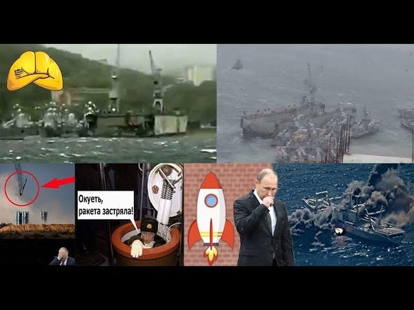 КРЖ Плавучий док во время шторма затопил весь оставшийся Тихоокеанский Флот РФ