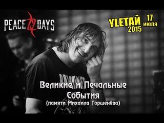 PEACE DAYS - Великие и Печальные События (live YLЕТАЙ 2015)