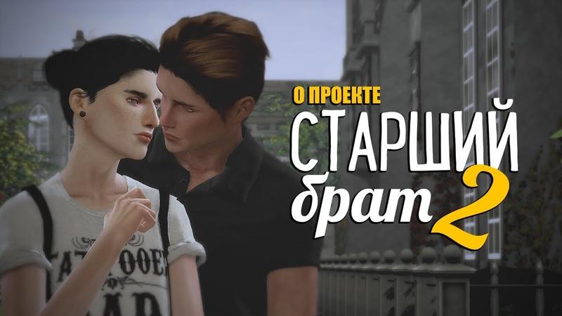 О проекте СТАРШИЙ БРАТ 2 сезон ► Сериал The Sims 4