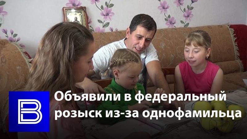 Эффект двойника Воронежца объявили в розыск и лишили всех денег из за тёзки