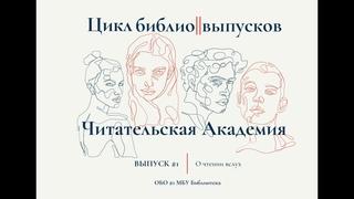 """МБУ """"Библиотека"""" Цикл «Читательская Академия»: Выпуск #1 «О чтении вслух»"""