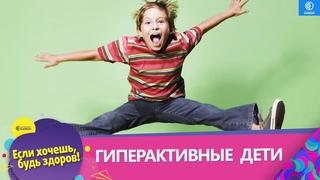 СДВГ - что это значит? Гиперактивность детей - проблема семьи, врачей и педагогов.