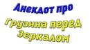 Анекдот про Грузина перед Зеркалом Ржач Угар