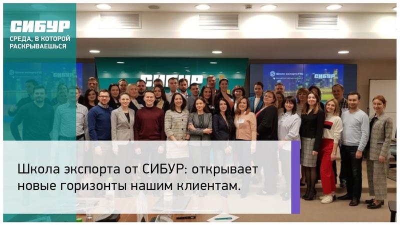 Школа экспорта от СИБУР: открывает новые горизонты нашим клиентам