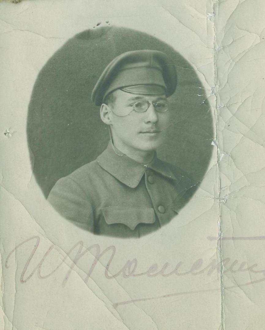 Томский И.И. Фото с удостоверения № 917