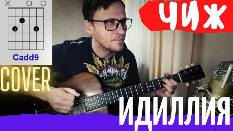 Чиж Идиллия аккорды кавер табы как играть на гитаре pro
