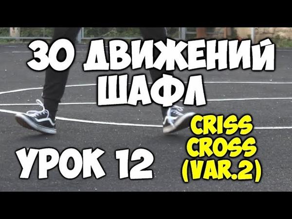 30 движений ШАФЛ танца Урок 12 Criss Cross Variation 2 Шафл танец обучение для начинающих