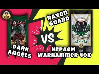Dark Angels vs Raven Guard | Играем | Warhammer 40k