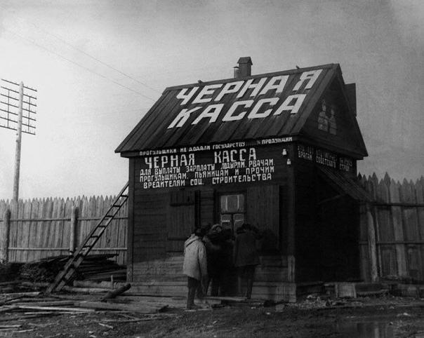 Черная касса, СССР, 1927 год.