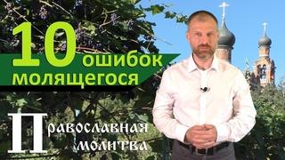 Православная молитва. 10 ошибок молящегося