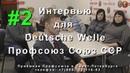 Важно Интервью для Duesche Welle часть 2 Профсоюз Союз ССР 28 01 2019