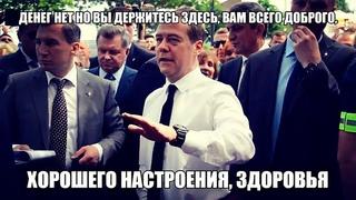 Медведев Денег нет, но Вы держитесь здесь, вам всего доброго, хорошего настроения и здоровья