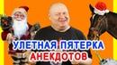 Улетная пятерка анекдотов ✌️Смешной анекдот   Видео анекдот   Anekdot   Юмор   Юмор шоу