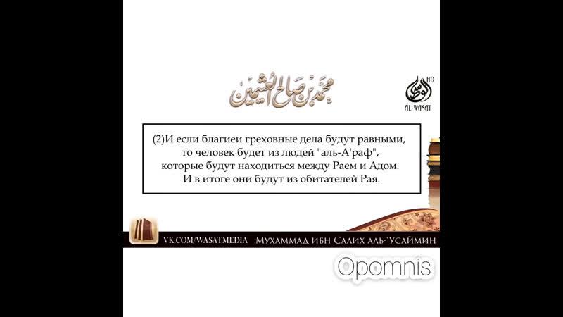 Хукм касательно молитвы и поста женщин которые выставляют себя напоказ Шейх Усаймин