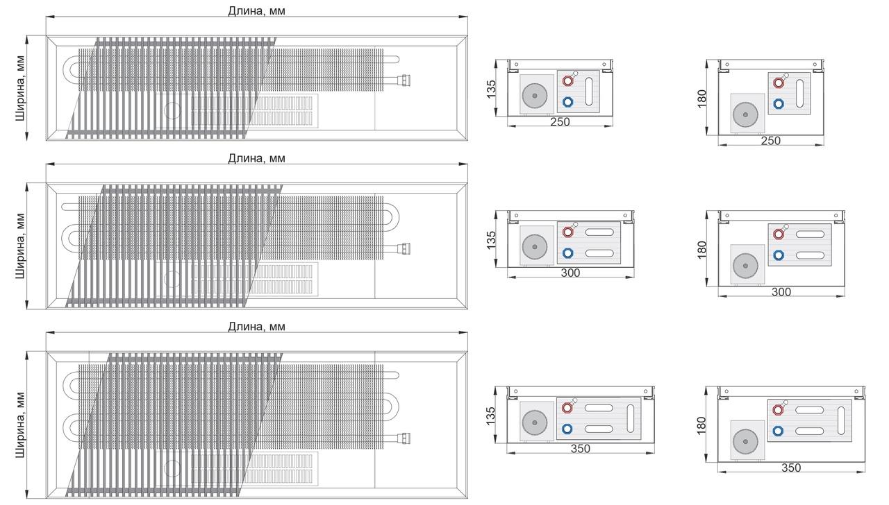 Схема конвектора CIADA шириной 250 мм, 300 мм, 350 мм и 400 мм