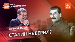 Сталин не верил?: представления советского руководства о нападении Германии/Алексей Исаев
