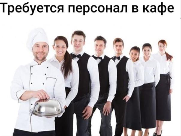 ❗Открыты вакансии ❗ -Официант????️ -Бармен???? -Повар???????? Своевременная выплата з/п, питание,дружный коллектив???? Р-н Крытого...