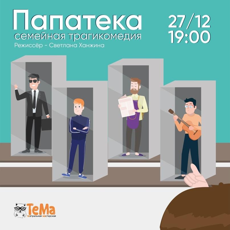 Топ мероприятий на 27 — 29 декабря, изображение №9