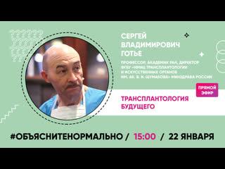 Объясните нормально. Сергей Готье расскажет какой будет трансплантология будущего?